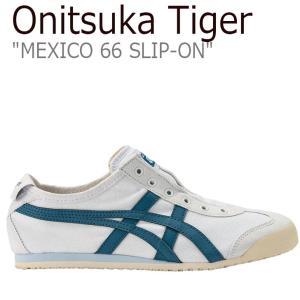 オニツカタイガー メキシコ66 スニーカー Onitsuka Tiger レディース MEXICO 66 SLIP-ON メキシコ 66 スリッポン WHITE WINTER SEA 1183A360-105 シューズ nuna-ys