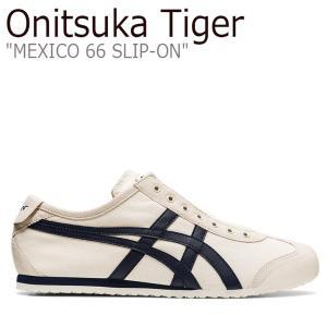 オニツカタイガー スニーカー Onitsuka Tiger MEXICO 66 SLIP-ON メキシコ 66 スリッポン BIRCH バーチ MIDNIGHT ミッドナイト 1183A360-205 シューズ nuna-ys