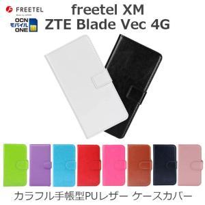 カラフル手帳型 PUレザー ケースカバーfor ZTE Blade Vec 4G / FREETEL...