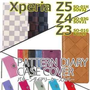 Xperia Z5 Xperia Z4 Xperia Z3 ケース カバー パターンダイアリー 手帳型 ケースカバー for Xperia シリーズ スマホケース