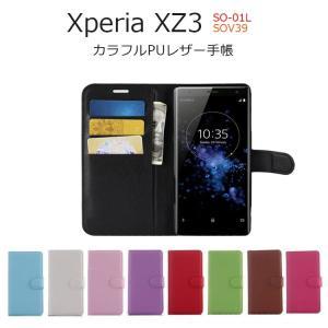 カラフルPUレザースタンドケースカバー XperiaXZ3 SO-01L SOV39  Xperia...