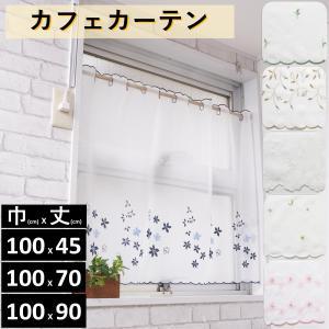 カフェカーテン レース おしゃれ 北欧 刺繍 巾100x丈4...