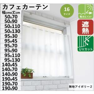 カフェカーテン UVカット  断熱 遮光  外から見えにくいレース 紫外線 対策  ロング丈 巾100x丈70cm 送料無料 安い セールの写真