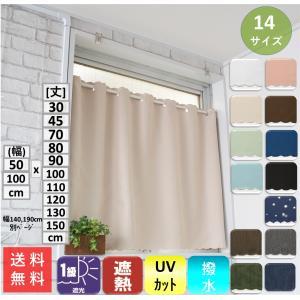 カフェカーテン 遮光 1級 断熱 遮熱 紫外線 UV 対策 おしゃれ 北欧 ロング丈 巾100x丈70cm 送料無料 安い セールの写真