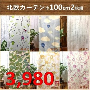 1級遮光カーテン 2枚組  8色 16サイズ  巾100cm 2枚組 巾200cm1枚 送料無料の写真