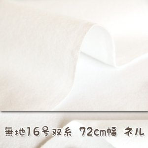 16号双糸ネル生地 72cm幅 白