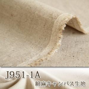 ≪会員5%引≫リネン生地 ハーフリネン J951-1A ナチュラル 50cm単位|nuno1000netshop