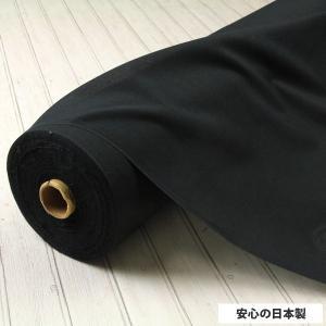 (d4540-ブラック) 布接着芯薄地タイプ(薄手) 片面布接着芯 ( バッグ カバン 雑貨  ) 50cm単位|nuno1000netshop