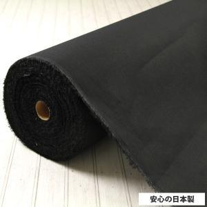 (kt1150-ブラック) 布接着芯 ハードタイプ (薄手から中厚手) 片面布接着 ( バッグ カバン 雑貨  ) 50cm単位|nuno1000netshop