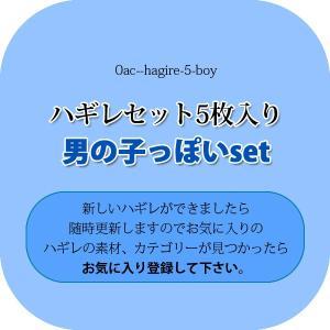 商品コード:0ac--hagire-5-boy   ハギレセット5枚入り男の子っぽいset/  当店...