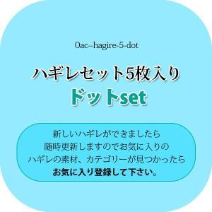 商品コード:0ac--hagire-5-dot   ハギレセット5枚入りドットset/  当店で人気...