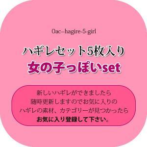 商品コード:0ac--hagire-5-girl   ハギレセット5枚入り女の子っぽいset/  当...