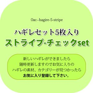 商品コード:0ac--hagire-5-stripe   ハギレセット5枚入りストライプ-チェックs...