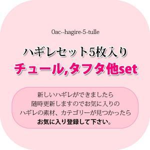 商品コード:0ac--hagire-5-tulle   ハギレセット5枚入りチュール,タフタ他set...