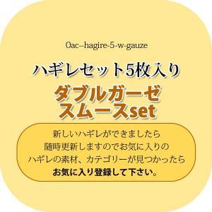 商品コード:0ac--hagire-5-w-gauze   ハギレセット5枚入りダブルガーゼ、スムー...