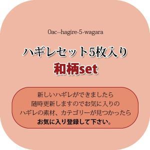 商品コード:0ac--hagire-5-wagara   ハギレセット5枚入り和柄set/  当店で...