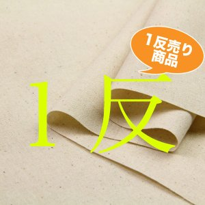 (10mまるごと)生成シーチング生地(綿カス残し)≪メルマガ商品≫ シーチング生地 ( バッグ エプロン ) 個数販売 nuno1000netshop