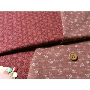 和柄コットン生地・リバーシブル 桜と麻の葉(ピンク/あかね色)|nunogatari