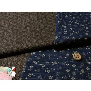 和柄コットン生地・リバーシブル 桜と麻の葉(紺/茶色)|nunogatari
