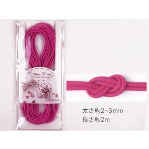 木綿丸ひも(2m巻)無地・2ミリ 濃ピンク|nunogatari
