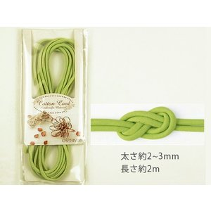 木綿丸ひも(2m巻)無地・2ミリ 黄緑|nunogatari