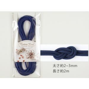 木綿丸ひも(2m巻)無地・2ミリ 花紺|nunogatari