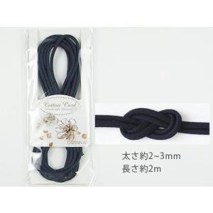 木綿丸ひも(2m巻)無地・2ミリ 濃紺|nunogatari