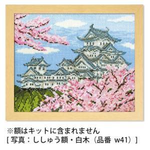 クロスステッチキット・春の姫路城 nunogatari