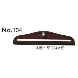 バッグ持ち手・木製 24×5cm(2個組) nunogatari