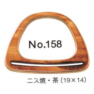 バッグ持ち手・木製 19×14cm(2個組) nunogatari