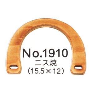 バッグ持ち手・木製ニス焼 15.5×12cm(2個組) nunogatari