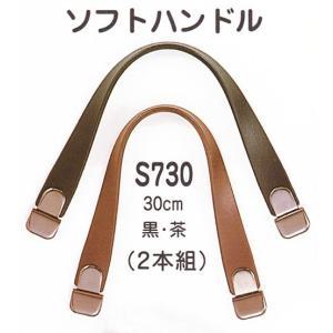 バッグ持ち手 ソフトハンドル・30cm(2本組) nunogatari