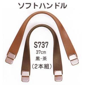 バッグ持ち手 ソフトハンドル・37cm(2本組) nunogatari
