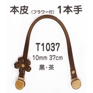 バッグ持ち手 本革フラワー付・37cm nunogatari