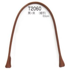 バッグ持ち手・本革 細手 60cm(2本組)|nunogatari
