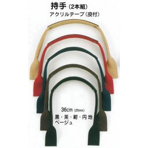 バッグ持ち手・36cmアクリルテープ皮付(2本組) nunogatari