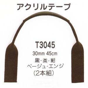 バッグ持ち手 アクリルテープ・45cm(2本組) nunogatari