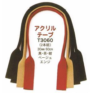 トートバッグ持ち手 アクリルテープ 60cm(2本組)|nunogatari