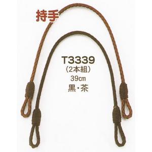 バッグ持ち手・39cm(2本組) nunogatari