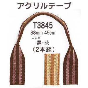 バッグ持ち手 アクリルテープコンビ・45cm(2本組) nunogatari