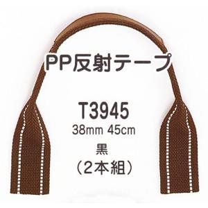 バッグ持ち手 PP反射テープ 黒・45cm(2本組) nunogatari