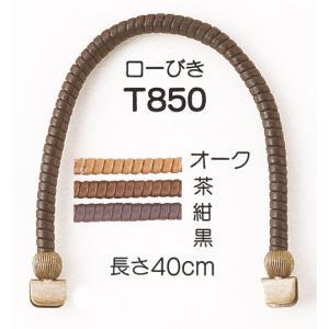 バッグ持ち手 ローびき・40cm(2本組) nunogatari