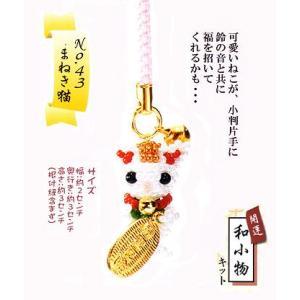 和風ビーズキット・まねき猫のチャーム(根付)|nunogatari
