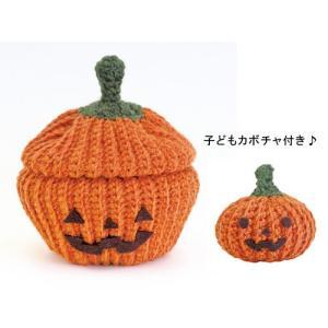 ハロウィン手作りあみものキット・かぼちゃのハッピーBOX|nunogatari