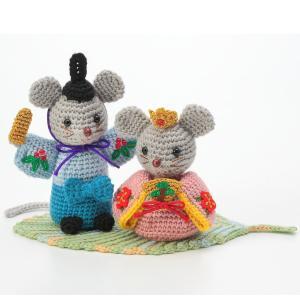 ひな祭り 編みぐるみ キット・雛ねずみ|nunogatari