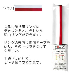 つるし飾り用紅白リボン(12ミリ×5m)|nunogatari