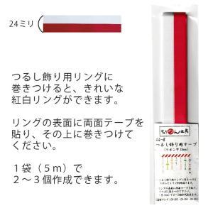 つるし飾り用紅白リボン(24ミリ×5m)|nunogatari