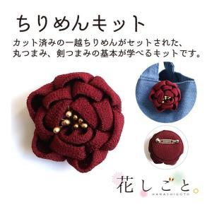 つまみ細工キット・花しごと5/ブローチ(丸つまみ応用編)|nunogatari