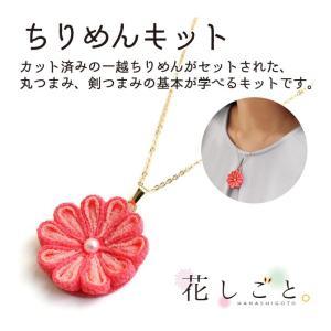 つまみ細工キット・花しごと6/ネックレス チェーン(二重丸つまみ)|nunogatari