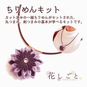 つまみ細工キット・花しごと7/ネックレス コード(二重剣つまみ)|nunogatari